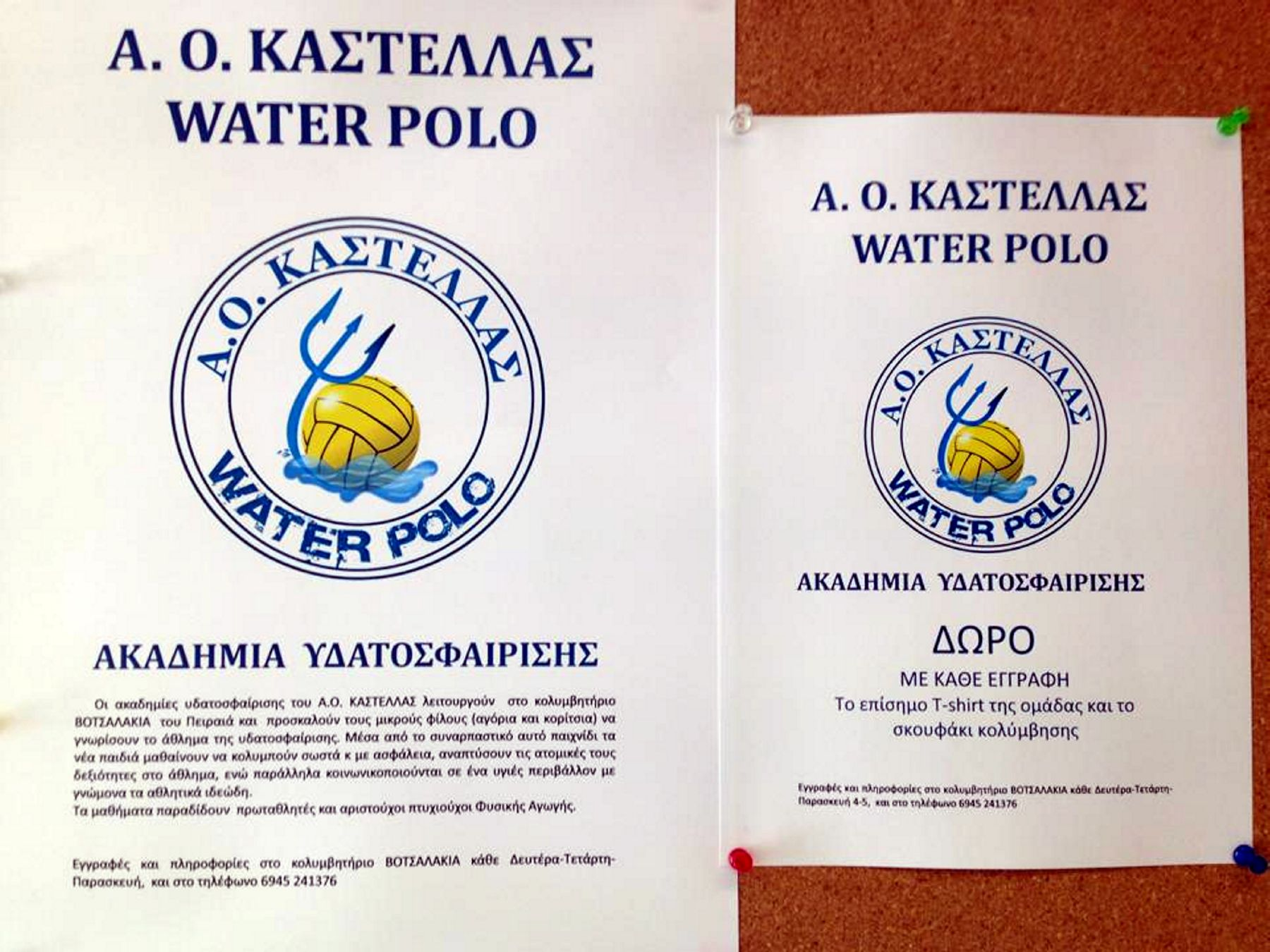 water  polo academy-2013-2014